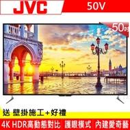 JVC 50吋 4K HDR 智慧連網護眼液晶顯示器+視訊盒 50V
