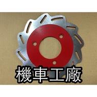 機車工廠 三陽 SYM JET POWER 新 GR 省道ㄧ哥 GT EVO Z1 125 碟盤 浪花碟 前碟盤 副廠