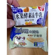 水果酵素&牛乳消化餅、北海道風味早餐餅(600g)