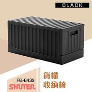 樹德 台灣製造 貨櫃摺疊籃 FB-6432黑/白款 收納 露營 野餐 收納箱 椅子 收納盒 野餐籃 衣櫃