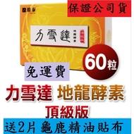 頂級版-力雪達 60粒---【地龍酵素】保證公司貨 專利紅蚯蚓萃取物 專利地龍酵素