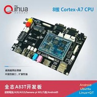 全志A83T開發板4G,超樹莓派/A20/A31S/banana pi/八核/Android5