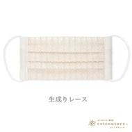 Estcouture 日本製 美濃和紙蕾絲造型口罩
