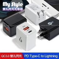 【MyStyle】PD Type-C輸出 閃充+QC3.0 雙孔閃充充電器(for iphone 12/12 Pro/12 Pro Max/11系列/Note10+)