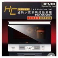 HITACHI MRO-NBK5000T 日立 過熱蒸氣烘烤 水波爐