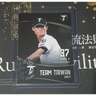 統一獅 邱浩鈞 2018 CPBL TEAM TAIWAN 球員卡