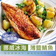 【愛上新鮮】頂級挪威薄鹽鯖魚5片組(140g±10%/片)