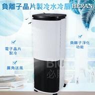 【沁涼一夏】禾聯 HWF-10JL010 10L負離子晶片製冷水冷扇 空調扇 風扇 涼風扇 降溫 大廈扇 10L水箱 涼風