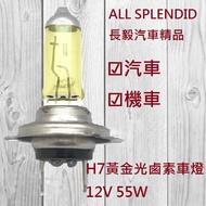 H 7 Gold Light Halogen Bulb 12v 55w H 3 H 4 H 7 H 11 9006 Motorcycle/car/truck Light Bulb