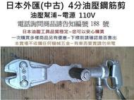 日本外匯 (中古) ~油壓鋼筋剪~鋼筋切斷機~編號188號