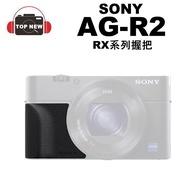 SONY AG-R2 RX系列 握把 原廠配件 適用 RX100 ~ RX100M7