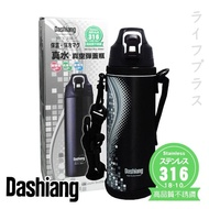 【Dashiang】316真水真空彈蓋保溫瓶-紫色-1500ml(#316)