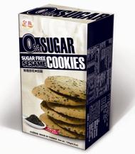 [無糖] 台灣 無糖餅乾 巧克力 無蔗糖 麥芽糖醇 天然代糖 膳食纖維 玄米 胡麻 南瓜子 0 sugar 手工餅乾