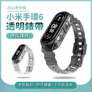 ANTIAN 小米手環6 冰川透明卡西歐風錶帶 運動錶帶 時尚舒適替換錶帶 小米手環替換帶 腕帶贈保護貼