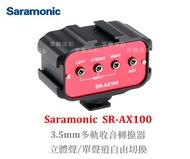[享樂攝影]Saramonic SR-AX100 3音頻轉接器 DSLR 3.5mm 多軌 收音 單眼錄影