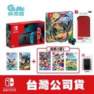NS Switch 主機 台灣貨電力加強+《健身環大冒險》+3片遊戲+保護貼+卡盒+硬殼包【GAME休閒館】