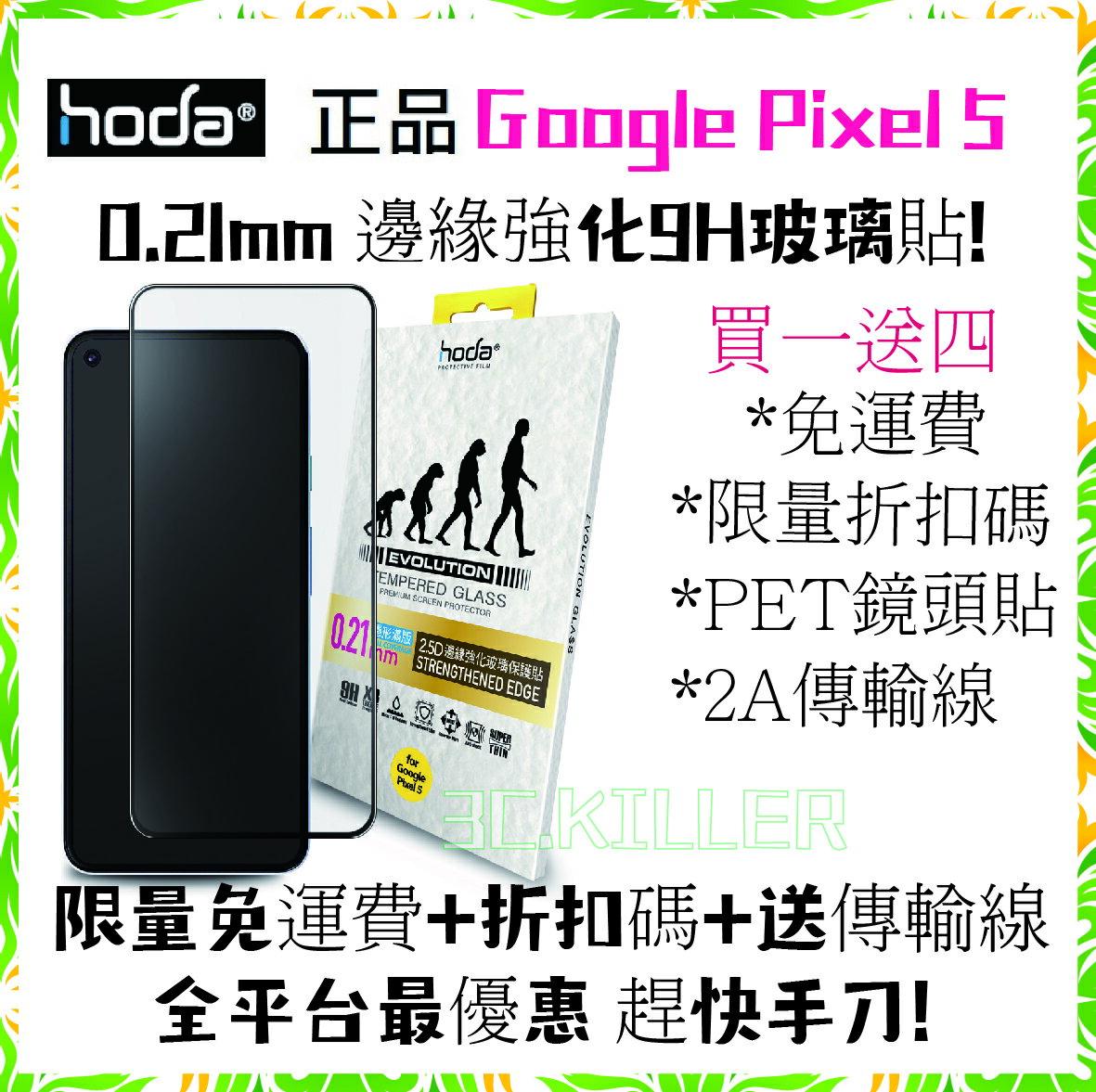 買一送四 hoda Google Pixel 5 2.5D邊緣強化滿版9H鋼化玻璃保護貼 0.21mm  免運