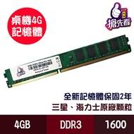 雙面顆粒/相容性強/三星 海力士原廠顆粒 桌機/記憶體/DDR3/4GB/1600
