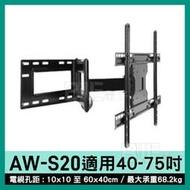 [百威電子] Eversun AW-S20 40-75吋 手臂式 液晶電視 壁掛架 電視架 螢幕架