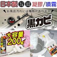 日本製LEC激落君清除霉斑專用凝膠泡泡噴劑噴霧強力去霉除黴去黴浴室磁磚縫隙浴缸周圍流理台