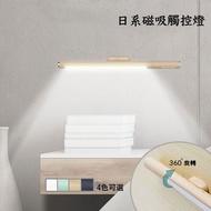 【CHIZY】日系磁吸觸控燈