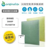 Original Life 適用SHARP FU-H30T-W 沅瑢清淨機濾網 2入組