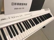 [亞斯頓鍵盤樂器] YAMAHA P125 含X架、琴袋 88鍵 電鋼琴 現貨含運 P-125