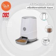 ใช้ดี เครื่องให้อาหารอัตโนมัติ XIAOMI NUTRI คุมด้วยสมาร์ทโฟน เครื่องให้อาหารสัตว์เลี้ยง