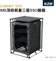 KAZMI IMS頂級輕量三層550櫥櫃 儲物櫃 儲物架 魔術櫥櫃 餐廚櫃