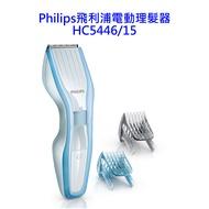 Philips飛利浦電動理髮器HC5446/15