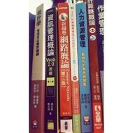 大學課本便宜出清 資訊管理系 人力資源 輔英科大 華泰出版