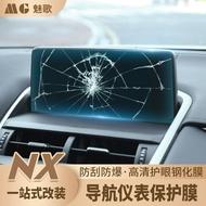 LEXUS精品nx200導航鋼化膜高清nx300導航儀表盤保護膜200t改裝配件