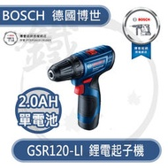 *GSR1080 改款*小鐵五金*Bosch 德國博世 GSR 120-Li 12V 鋰電電鑽/起子機【單電池版】