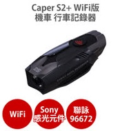 CAPER S2+ WiFi版 機車行車紀錄器 TS碼流 防水 1080P Sony Starvis IMX323 感光元件《送32G高速卡》