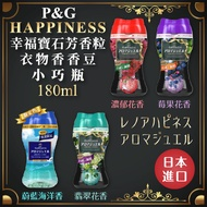 日本【P&G】HAPPINESS幸福寶石芳香粒 衣物香香豆 小巧瓶180ml