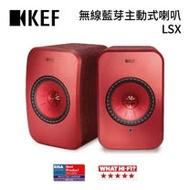 KEF 英國 主動式無線喇叭 LSX 公司貨