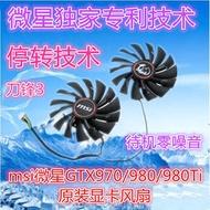 現貨熱賣MSI微星GTX980 970 960 GAMING PLD10010S12HH 6針顯卡散熱雙風扇