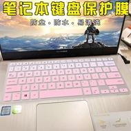 14寸ASUS华硕2代二灵耀S VivoBook S14-S4300 X4300U/F/UA/UN/FN笔记本电脑键盘膜 凹凸防尘水按键保护套罩贴