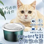 新品現貨 Petwant 迷你智能寵物飲水器 寶石綠色 小巧靜音 防乾燒 便又簡單 專用 濾芯 (2入)