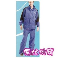 【達新雨衣】 巧帥型(厚)  高級套裝二件式雨衣《男女兼用》雨衣+雨褲