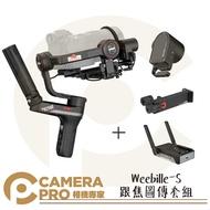 ◎相機專家◎ Zhiyun 智雲 Weebill S 跟焦圖傳套組 相機三軸穩定器 Weebill-S 公司貨
