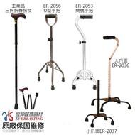 【優惠組】恆伸醫療器材 ER-2041鋁合金三折折疊拐杖+四腳拐杖組(4種款式任搭)