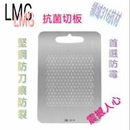 LMG 不鏽鋼砧板 不鏽鋼菜板 水果砧板 菜刀板 切肉砧板 大 小 316不鏽鋼沾板 一入