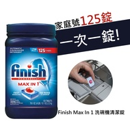【onemore】洗碗碇 Finish Max In 1 洗碗機清潔錠 125顆家庭號  BOSCH Miele Asko專用