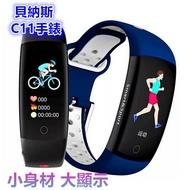 QS90 C11 運動手環 智慧手錶 血壓心率血氧 來電提醒 智能手環 M23 比小米手環好用 情侶手環 智能手錶