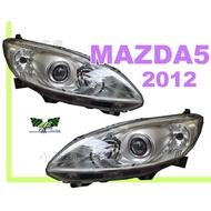 小亞車燈改裝*全新 馬自達 MAZDA5 大燈 馬5 2012 13 14 15 16年 原廠型 晶鑽 魚眼 大燈