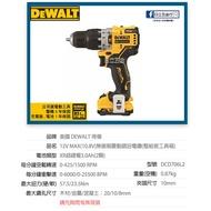 EJ工具《附發票》DCD706L2 美國 DEWALT 得偉 12V MAX 無碳刷震動調扭電鑽 整組