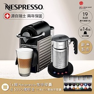 Nespresso 膠囊咖啡機 Pixie 鈦金屬 全自動奶泡機組合