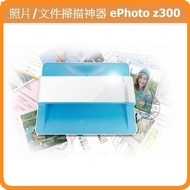Plustek ePhoto Z300 照片/文件雙掃神器掃描器