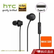 HTC MAX 320 原廠耳機 Hi-Res認證、Type-C接口 10 Evo U Play U Ultra U11